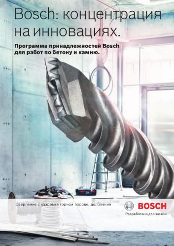 Каталог Bosch: Принадлежности для работ по камню и бетону