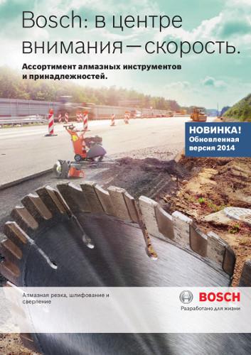 Каталог Bosch: Алмазные инструменты и принадлежности