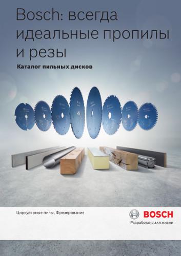Каталог Bosch: Пильные диски и фрезы