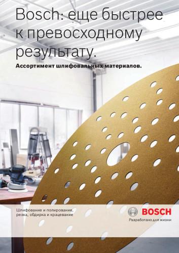 Каталог Bosch: Шлифование и полирование, резка, обдирка и крацевание