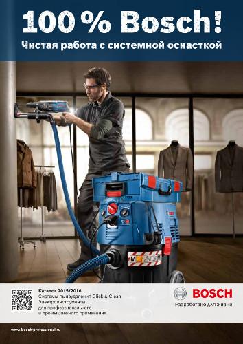 Каталог Bosch: Системы пылеудаления