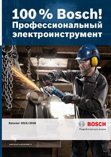 Каталог электроинструментов Bosch 2015 / 2016 (краткий)