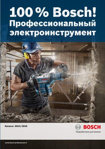 Каталог электроинструментов Bosch 2015 / 2016 (полный)