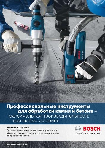 Каталог Bosch: Обработка камня и бетона
