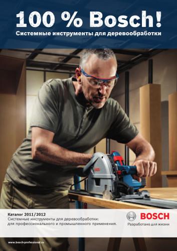 Каталог Bosch: Системные инструменты для деревообработки
